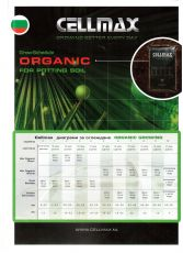Cellmax Bio Organic Grow 5л.