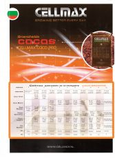 Cellmax Rootbooster 500мл.